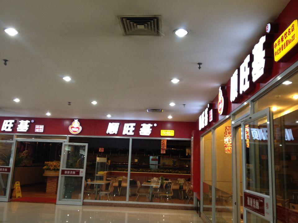 顺旺基中式快餐店装修效果图